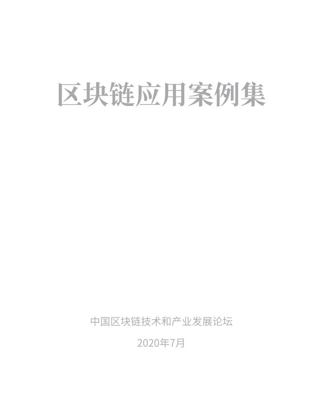 区块链应用案例集(2020年7月)