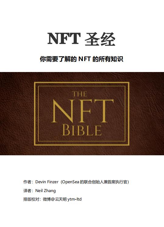 《NFT圣经》:了解NFT必读的书