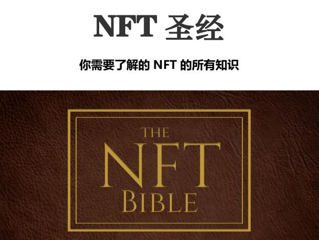 《NFT圣经》